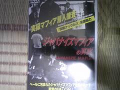 ジャパナイズマフィアの真実/暴力団/歌舞伎町/怒羅権/DVD