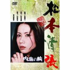 nana56b-d-.岩下志麻 中尾彬[内海の輪]DVD 松本清張