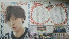 生田斗真◇2015.1.3日刊スポーツ Saturdayジャニーズ