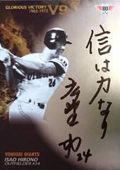 EPOCH.2014.読売ジャイアンツV9 広野功・直筆サインカード /25