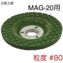 新品 日東工器 MAG-20用研削砥石 Φ50 #80 [14677]