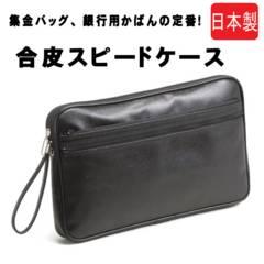 スピードケース☆銀行バッグ 集金バッグ 35cm 国産 黒 送料無