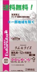 ☆数量限定・特価☆送料無料 ユーカヌバ ラム パピー 中粒18kg