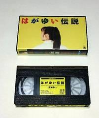 芳賀ゆい/VHS/はがゆい伝説/レア/希少/入手困難/アイドル