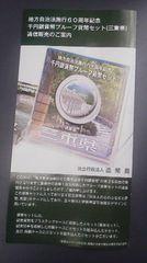 地方自治方施行60周年記念千円銀貨幣プルーフ貨幣セット三重県カタログ