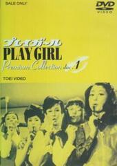 プレイガール/PLAY GIRL disc.1 沢たまき