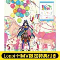 即決 HMV2525枚限定特典付き ろん ろんかば J-POP ZOO 限定盤