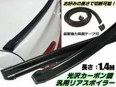 光沢カーボン柄/トランクルーフ用スポイラー/強力両面テープ付