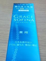 グレイスソフィーナ薬用朝の美白乳液しっとりタイプ