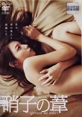 中古DVD 連続ドラマW 硝子の葦 全2巻セット 相武紗季