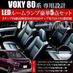 車種専用 SMD LED ルームランプセット ヴォクシー ZRR80系 [超LED]