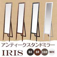IRIS アンティークスタンドミラー BR/DBR/WH