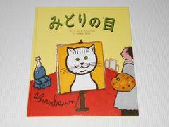 みどりの目 童話館出版
