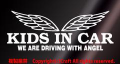 KIDS IN CARステッカー/WE ARE DRIVING WITH ANGEL(白
