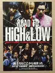 映画『ROAD TO HiGH&LOW』チラシ5枚�A EXILE 三代目 青柳翔