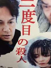 日本製正規版 映画-三度目の殺人 Blu-ray 福山雅治 広瀬すず