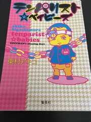 東村アキコ『テンパリストベイビーズ』