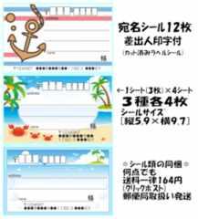 ★D-26★夏柄*宛名シール…3種12枚♪