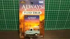 ★タカラトミー ALWAYS ダイハツ ミゼット★