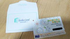 全国共通図書カード 500円分