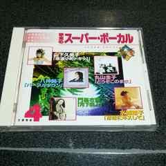 CD「栄光のスーパーボーカル」八神純子 門あさ美 丸山圭子