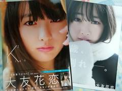 大友花恋 2nd写真集 Karen2 数量限定版 帯付き 小冊子付き