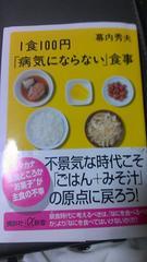 ★送込み♪1食100円「病気にならない」食事