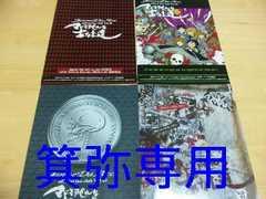 2009年FC会報4冊◆現ABC美品即決