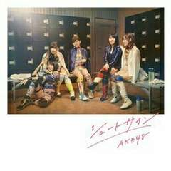 AKB48 シュートサイン 通常盤 タイプ E CD/DVD 特典無し 送料込