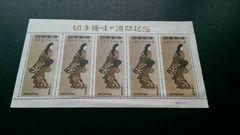 切手趣味週間・見返り美人イミテーション切手/小型シート風