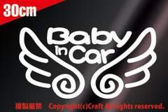 Baby in car 天使の羽★ステッカー(eb/白)30cm大