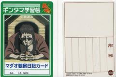 銀魂A★トレカ Z-600 マダオ観察日記カード