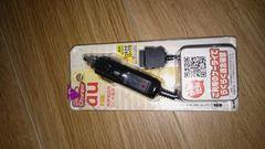 au携帯電話用DC充電器☆シンプルチャージャー