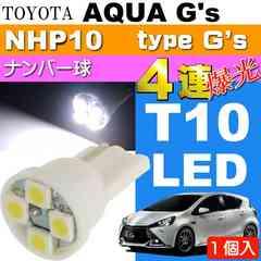 アクア G's ナンバー灯 T10 LEDバルブ 4連ホワイト1個 as167