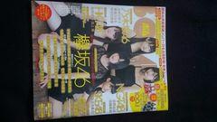 ボム 2017年2月号 欅坂46 両面超特大ポスター付き 乃木坂46