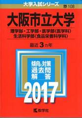 赤本 大阪市立大学 理学部・工・医・生活科学部 2017年版