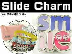 smileスライドチャームパーツAdc9575