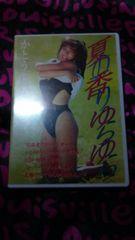 かとうれいこ/夏の香り ゆらゆら DVD