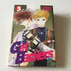ゲットパッカーズ GetBackers 5