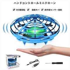 UFO ラジコン ドローン ジェスチャー制御 自動障害回避 安全設計