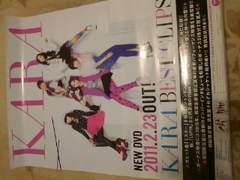 【非売品】KARA BEST CLIPSポスター / 未使用