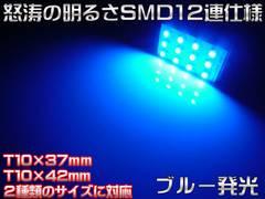 エムトラ】ルーム基盤SMD12連LEDT10×37mm/T10×42mmブルー青