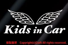 Kids in Car 天使の羽 ステッカー/白187 キッズエンジェル(t4)