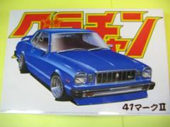 アオシマ 1/24 グラチャン No.02 41マーク�U 新品 14インチ NEW MK-�T ひっぱり