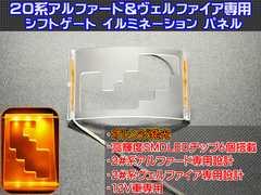 エムトラ】20アルファード&20ヴェルファイア用LEDシフトゲートイルミ★オレンジ