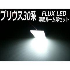 送料無料!プリウス30系用FLUX-LED白色ルームランプセット