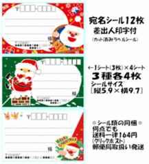 ★K-2★クリスマス*宛名シール…3種12枚♪