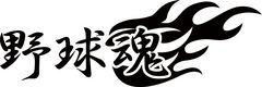 カッティングステッカー 野球魂 (2枚1セット)