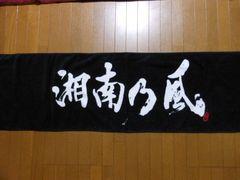 即決★湘南乃風 2014黒白タオル<復刻版> 新品未開封