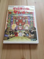 平成狸合戦ぽんぽこ デジタルリマスター版 DVD